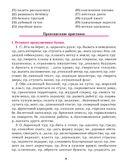 Русский язык. Тренажер по орфографии и пунктуации. 7 класс — фото, картинка — 7