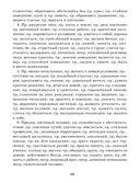 Русский язык. Тренажер по орфографии и пунктуации. 7 класс — фото, картинка — 8