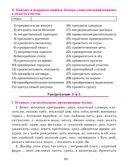 Русский язык. Тренажер по орфографии и пунктуации. 7 класс — фото, картинка — 9