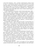 Русский язык. Тренажер по орфографии и пунктуации. 7 класс — фото, картинка — 10