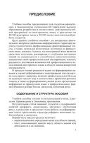 Французский язык для юристов и экономистов — фото, картинка — 3