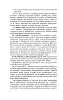 Французский язык для юристов и экономистов — фото, картинка — 4