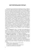 Французский язык для юристов и экономистов — фото, картинка — 6