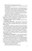 Французский язык для юристов и экономистов — фото, картинка — 7
