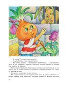 Приключения Чиполлино — фото, картинка — 7