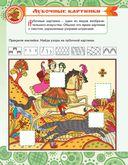 Русские промыслы. Головоломки, лабиринты — фото, картинка — 2