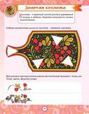Русские промыслы. Головоломки, лабиринты — фото, картинка — 6