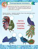 Русские промыслы. Головоломки, лабиринты — фото, картинка — 8