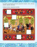 Русские промыслы. Головоломки, лабиринты — фото, картинка — 9