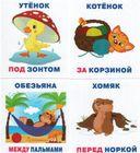 Кто где находится? Набор карточек для детей — фото, картинка — 1