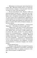 Горький квест. Том 3 (м) — фото, картинка — 12