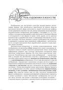 Отечественная и мировая художественная культура. 5 класс. Материалы к урокам. В 2-х частях. Часть 1 — фото, картинка — 4