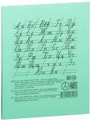 Тетрадь в косую линейку (12 листов) — фото, картинка — 1