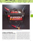 Диагностика и ремонт автомобильного электрооборудования — фото, картинка — 11