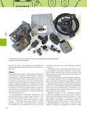 Диагностика и ремонт автомобильного электрооборудования — фото, картинка — 14
