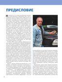 Диагностика и ремонт автомобильного электрооборудования — фото, картинка — 8