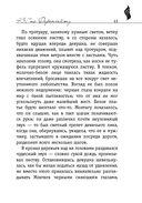 451' по Фаренгейту (м) — фото, картинка — 8