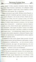 Приключения Гекльберри Финна — фото, картинка — 2