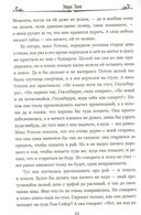 Приключения Гекльберри Финна — фото, картинка — 3