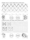 Рисуем по клеточкам и точкам — фото, картинка — 1