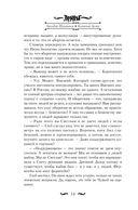 Книжный Дозор — фото, картинка — 12
