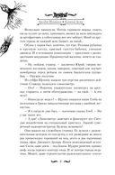 Книжный Дозор — фото, картинка — 6