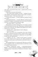 Книжный Дозор — фото, картинка — 7