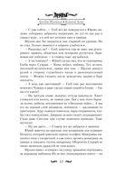 Книжный Дозор — фото, картинка — 8