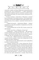 Книжный Дозор — фото, картинка — 9
