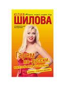 Гарем по-русски, или Я любовница вашего мужа — фото, картинка — 1