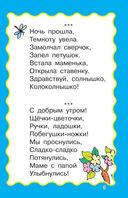 100 маленьких стихов для маленьких — фото, картинка — 3