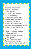100 маленьких стихов для маленьких — фото, картинка — 4