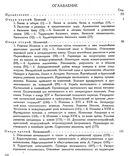 Очерки по истории языков Испании — фото, картинка — 1