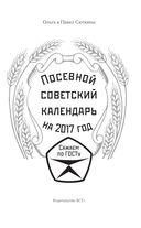 Посевной советский календарь на 2017 год — фото, картинка — 1