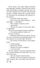 Девятая жизнь Луи Дракса — фото, картинка — 11
