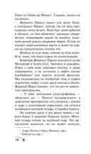 Девятая жизнь Луи Дракса — фото, картинка — 13