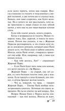 Девятая жизнь Луи Дракса — фото, картинка — 14
