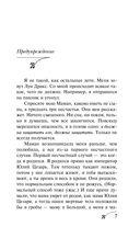 Девятая жизнь Луи Дракса — фото, картинка — 6