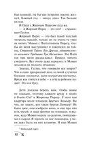 Девятая жизнь Луи Дракса — фото, картинка — 9