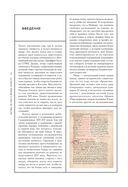 Битвы за еду и войны культур. Тайные двигатели истории — фото, картинка — 2