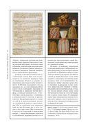 Битвы за еду и войны культур. Тайные двигатели истории — фото, картинка — 12