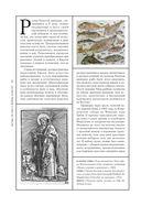 Битвы за еду и войны культур. Тайные двигатели истории — фото, картинка — 16