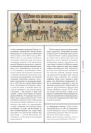 Битвы за еду и войны культур. Тайные двигатели истории — фото, картинка — 3