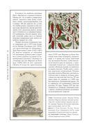 Битвы за еду и войны культур. Тайные двигатели истории — фото, картинка — 4