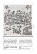 Битвы за еду и войны культур. Тайные двигатели истории — фото, картинка — 9
