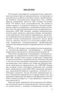 Векторные системы управления электроприводами — фото, картинка — 5