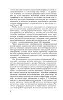 Векторные системы управления электроприводами — фото, картинка — 6