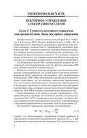 Векторные системы управления электроприводами — фото, картинка — 8
