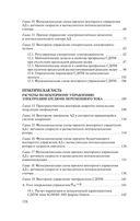 Векторные системы управления электроприводами — фото, картинка — 10