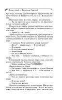 Фокус-покус от Василисы Ужасной (м) — фото, картинка — 11